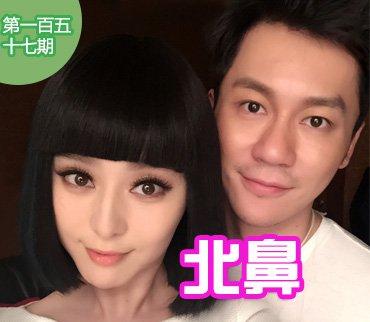 跑男逗比视频首曝 范冰冰李晨调情画面大公开