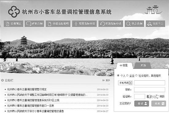 杭州摇号申请网站登录