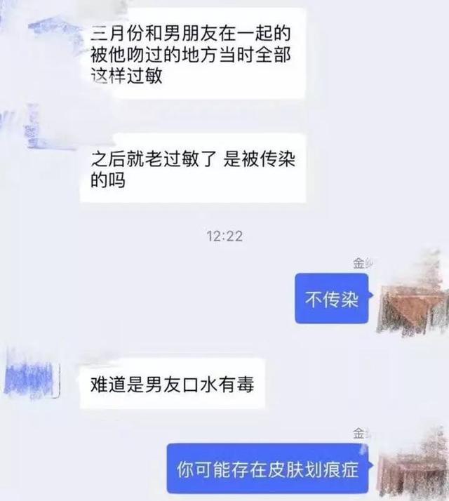 被吻过的地方全过敏 杭州美女质疑男友口水有毒
