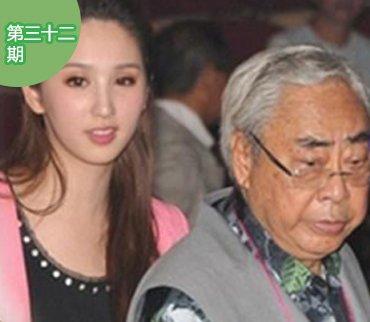 2014-07-19期:25岁港姐恋76岁富商 老港星爱集邮嫩模
