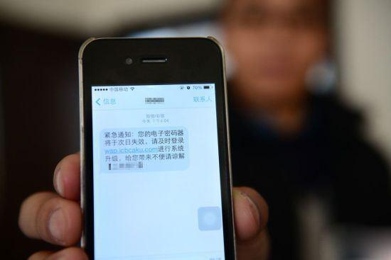 又是短信诈骗的老套路 义乌网店店主损失上千元