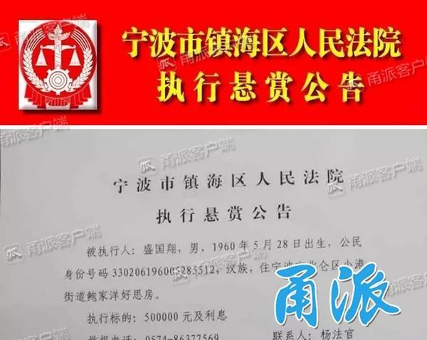 """宁波一法院悬赏重金找""""老赖"""" 找到就奖2000元"""