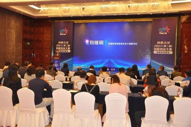 钱塘之星·2017(第二届)创新创业大赛复赛举行