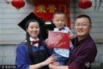 妈妈学生带全家庆毕业