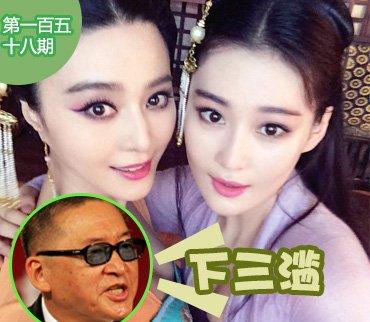 2015-06-02期:张馨予好友称范爷是小三 李敖骂演员是下三滥