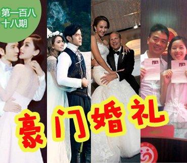 2015-08-13期:明星结婚成本大PK:千万起跳 上亿很平常