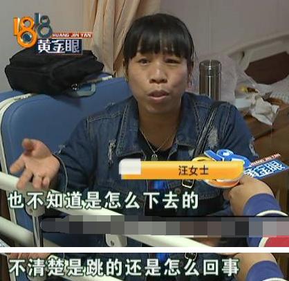 杭州一女保姆从三楼坠到二楼:有人欺负我