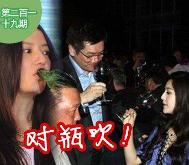 2015-11-10期:明星酒态:范爷陪官员豪饮赵薇喝醉到脱内裤