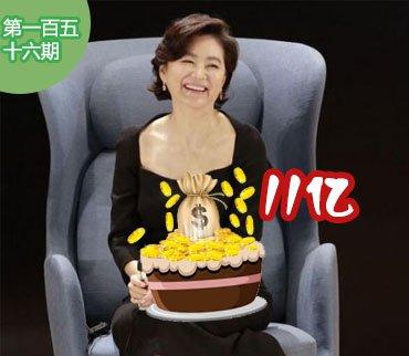 2015-05-28期:看明星炫富 范爷几天赚3亿林青霞生日获赠11亿