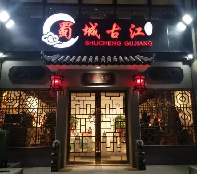 重庆火锅与杭城秘制烧烤相遇只在蜀城古江散文篇关于三美食图片