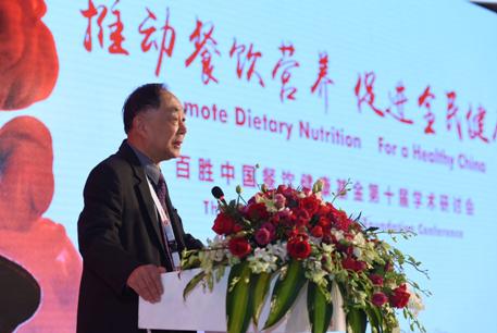百胜中国餐饮健康基金第十届学术研讨会隆重召开