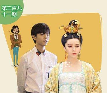 """2017-2-14期:""""北影老师骂王俊凯垃圾 北漂女生曝演艺圈潜规则"""