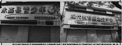 网传温州出现山寨版青少年宫 一学期收入过百万