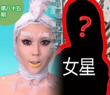 2014-11-27期:《小鸡小鸡》登时代周刊 女星因迷信被骗300万