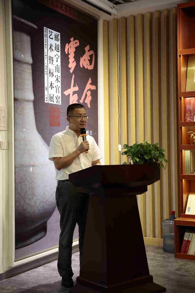 雨今云古——郦越宁南宋官窑艺术暨标本展开幕式