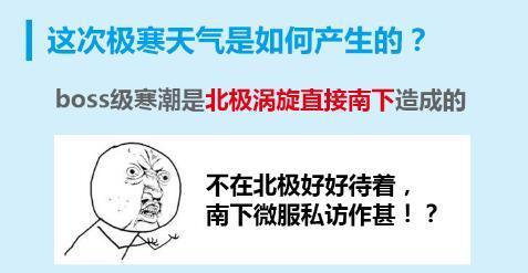 此次罕见寒潮浙江雪最大 今日浙北有雪浙南有冻雨