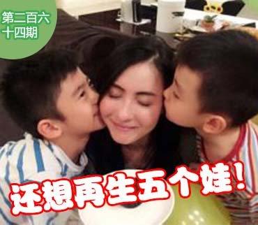 2016-03-05期:张柏芝称想再生5个娃 何炅汪涵上演台长之争