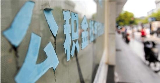 杭州市公积金为何放款慢 贴息贷款本月再次启