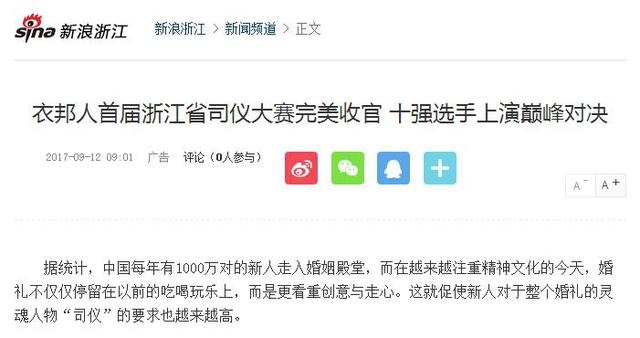 腾讯华东区域司仪大赛招商巨幕拉开!