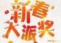 """惊喜大礼来了!浙江福彩""""快乐12""""6000万大派奖"""