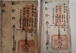 金华档案馆发现金华县清代文书