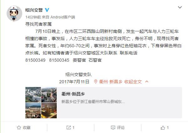 绍兴市区发生车祸一人身亡  交警急寻死者家属