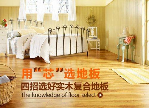"""用""""芯""""选地板 实木复合地板挑选攻略"""