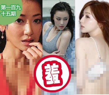 2015-08-29期:台女主播亲密照流出 揭被人泄漏床照的