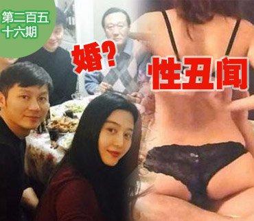 2016-02-16期:范冰冰李晨婚事将近?韩未成年艺人陪吃赚1亿