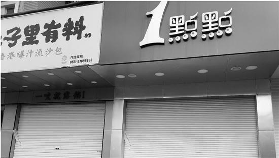 杭州文三路1点点奶茶 涉嫌无证无照经营被查封