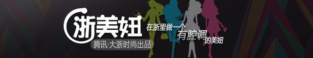 【浙美妞】1队搭配达人:轻松打造现代简约风