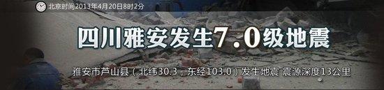 四川雅安发生地震 浙江在川游客及商户暂无恙