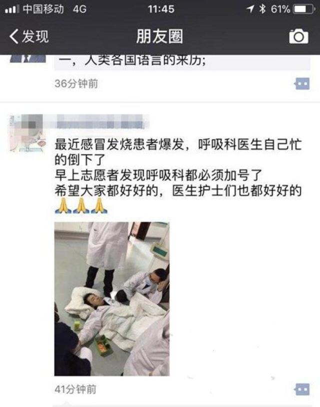 流感高发季连续工作18小时 鄞州80后男医生累倒了