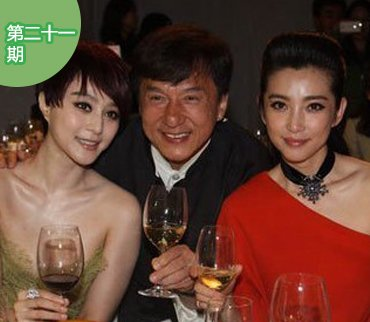 2014-06-24期:揭明星私生活 大牌男星爱搞基
