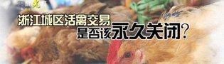 浙江确诊38例H7N9禽流感全国最密集 已死亡5例