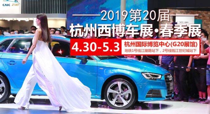 要买车,等五一!杭州西博车展价格更低