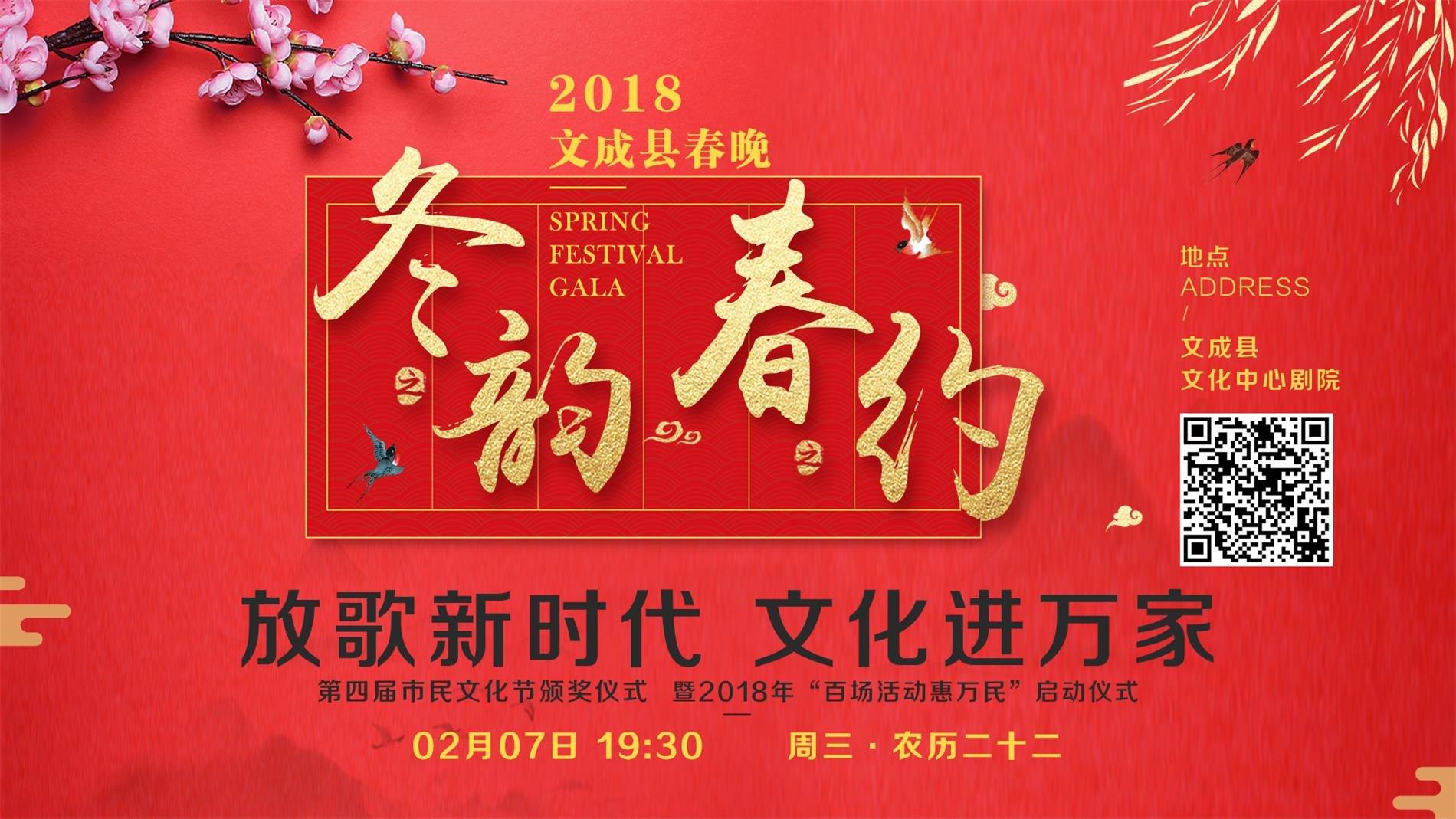 2018文成县春晚
