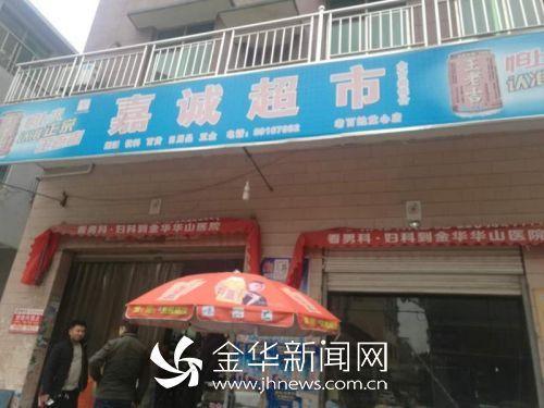 小超市老虎机屡禁不止 金华警方严打幕后黑手