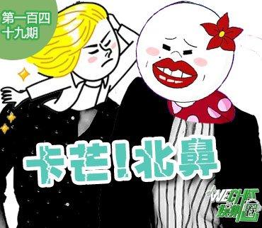 田源睡大学生照曝光 揭爱玩一夜情的男女明星