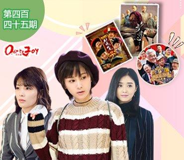 """2017-06-29期:""""王子文或退出《欢乐颂3》为何热门剧拍续集都扑街"""