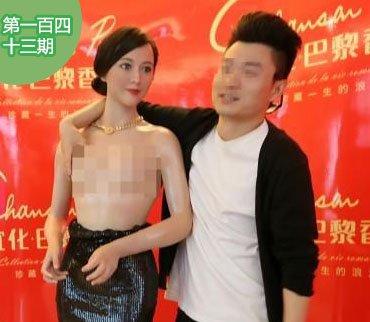 2015-04-28期:范冰冰张柏芝蜡像遭袭胸 娱圈变性艺人现状