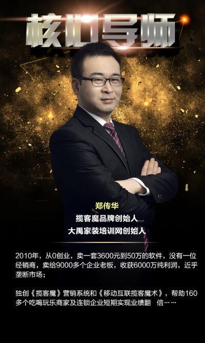 郑传华:竞争加剧,企业网络营销,怎么区隔竞争引爆客流?