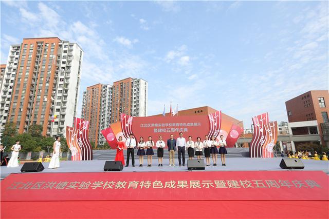 洪塘实验学校教育成果展暨建校五周年庆典成功举行