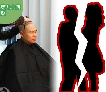 2014-12-18期:小沈阳将演猪八戒 曝金童玉女AH情侣档已分手