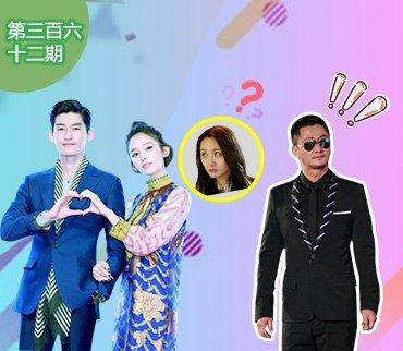 2016-11-23期:女星炮轰娜扎插足郑爽恋情 吴京炮轰张翰不敬业