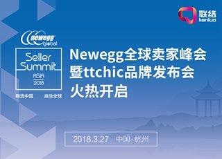 Newegg卖家峰会报名火热开启