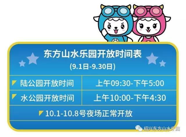 浙江省全国科普日将在绍兴东方山水乐园举行