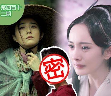 """2017-4-3期:""""台媒发布最烂演技女星前十 范爷杨幂都进榜"""