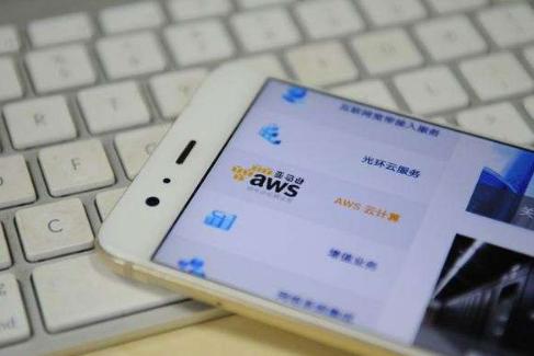 亚马逊20亿出售云服务中国区相关资产