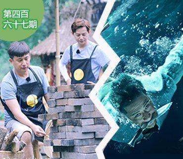 """2017-08-19期:""""芒果台又有新节目抄韩国《战狼2》剧本也陷抄袭"""